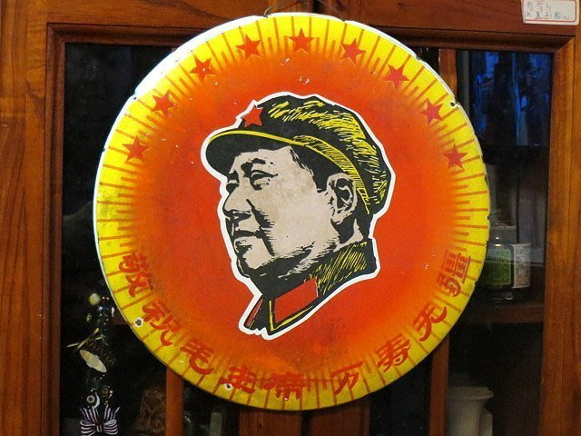 【 金王記拍寶網 】H014 早期 1968年 毛澤東鐵牌琺瑯 一面  罕見稀少
