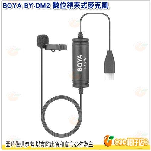 @3C 柑仔店@ BOYA BY-DM2 數位領夾式麥克風 錄音麥克風 適用於安卓 Type-c 直播 錄音