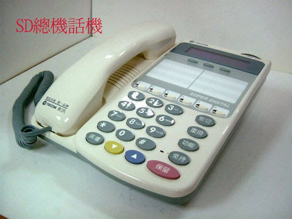 ☆大台中通訊☆東訊SD-616A+SD-7706EX通用來電顯示話機4台