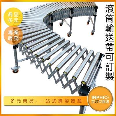 INPHIC-滾筒輸送帶 可訂製 卸貨滑梯 無動力滾輪輸送器 不鏽鋼貨物輸送帶-INBA001104A