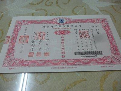 紅色小館~樣張~銳普電子股份有限公司~新台幣壹萬圓整