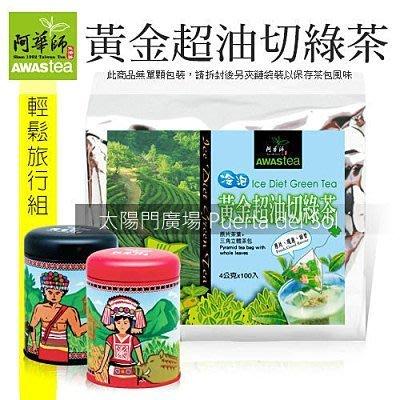 阿華師 黃金超油切綠茶-旅行組(100入+20入/組) ,每組839 請先問與答