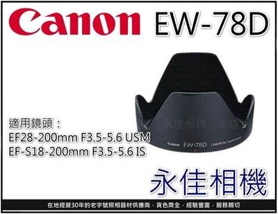 永佳相機_CANON EW-78D EW78D 原廠遮光罩 蓮花型 EF 28-200MM F3.5-5.6 售價1100元