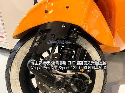 【嘉晟偉士】偉士牌 春天/衝刺 CNC鋁合金 避震前叉外蓋 黑 Vespa Primavera/Sprint LED通用