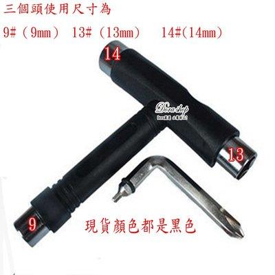 ☆DORA☆小魚板5用T型工具 T工具 板手 香蕉板 交通板 滑板 蛇板 活力板 長板