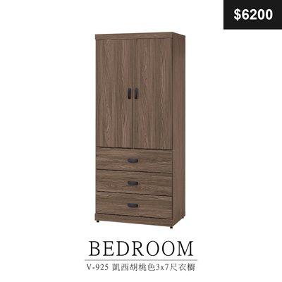 【祐成傢俱】V-925 凱西胡桃色3x7尺衣櫥