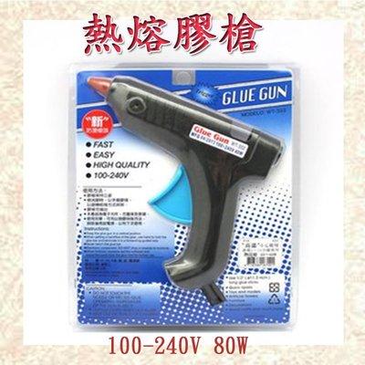現貨?發票?048-168興雲網購【熱熔膠槍 80W】Trigger GLUE GUN 新防燙槍頭 WT-502