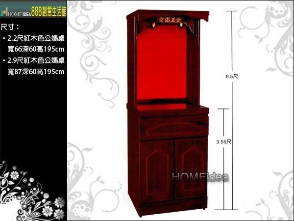 □888創意生活館□063-039-29紅木色公媽佛櫥2.9尺$6,700元(19櫥桌-佛像-佛具)台南家具