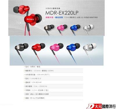 *大元˙新北*【大特價最後出清】SONY MDR-EX220LP 耳機 黑色 紅色