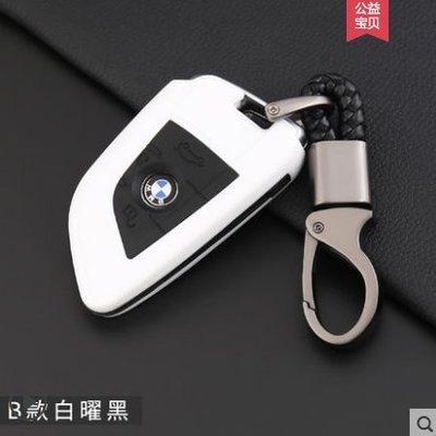 有車以後汽配~BMW 寶馬X5 30D F15 F22 218 220 225 F45 F46 F85 汽車鑰匙包殼套扣