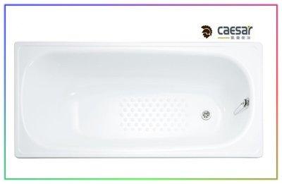 【水電大聯盟 】凱撒衛浴 SV1120X 鋼板琺瑯浴缸 塘瓷浴缸 120 ×70×38.5CM