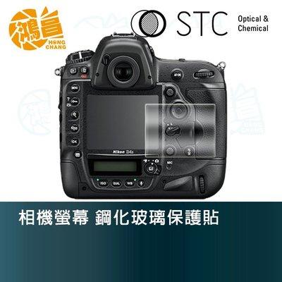 【鴻昌】STC 相機螢幕 鋼化玻璃保護貼 for Nikon D4S 玻璃貼
