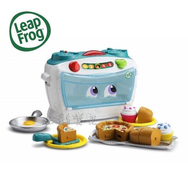 @企鵝寶貝二館@ 美國-Leap frog 跳跳蛙 歡樂小廚師烤箱 (LF19289)