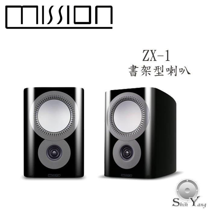 Mission ZX-1 書架型喇叭【公司貨保固+免運】
