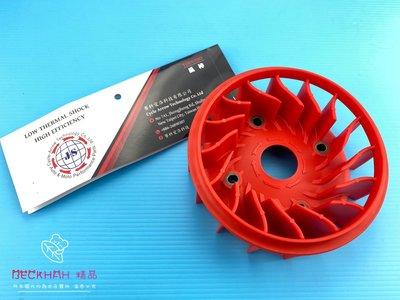 小貝精品 賽科愛洛 TORNADO 風神風扇 輕量化風扇 適用 雷霆S 125 150 雷霆 紅色