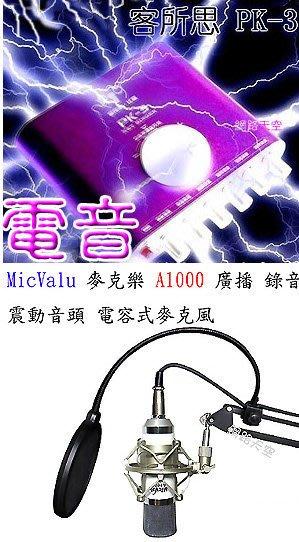 要買就買中振膜 非一般小振膜 收音更佳 PK 3 +MicValu A1000電容式麥+NB 35支架 +雙層防噴網
