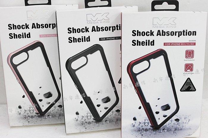 買一送一神腦公司貨 IPhone 8+ 7+ 6+ 專用 MEGA KING 金屬邊框防摔保護殼 防摔殼 防撞殼 保護殼
