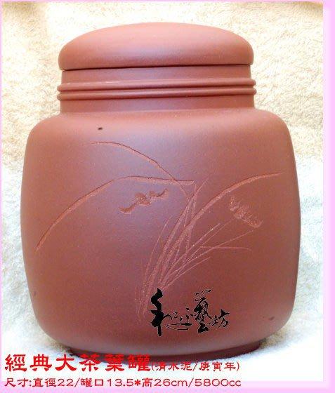 古體經典蘭花大茶葉罐(清水泥)-和平藝坊結緣特賣
