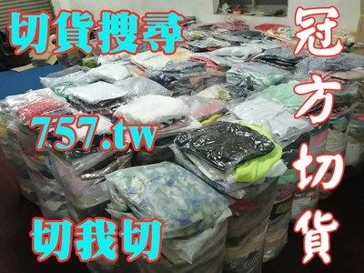 服飾庫存切貨中心