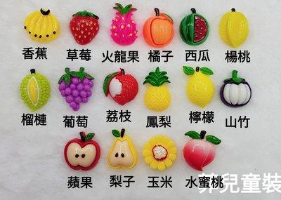 【菲兒♡童裝】82903  仿真水果系列  樹脂貼飾 手機美容 髮飾貼片 貼飾  髮飾DIY 手作材料