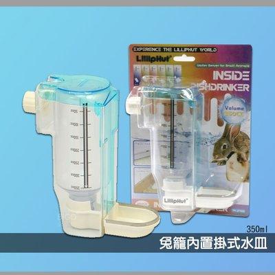 【麗利寶】2722 兔籠內置掛式水皿 寵物用品 兔子用品 飲水器 飲水瓶 寵物飲水 小動物飲水 喝水 寵物籠 鼠籠