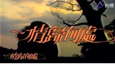 1984台視情歸何處DVD-凌波 劉延方 劉夢燕 艾偉 陳亞蓮 鄒森 陳琪 羅璧玲主演