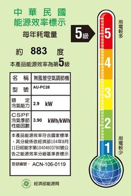 SAMPO聲寶 4-6坪 省電清淨 殺菌防鏽 雙倍淨 定頻分離式一對一冷氣 AU-PC28/AM-PC28 原廠保固