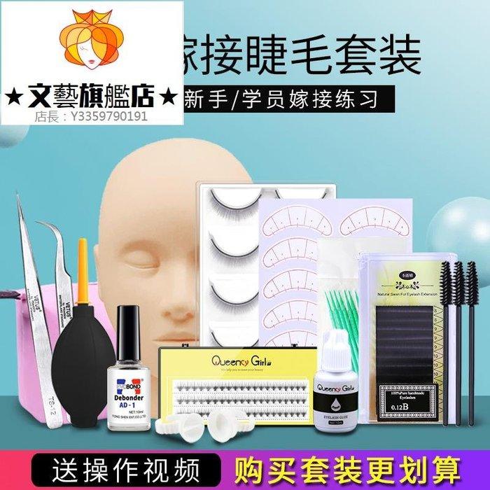 預售款-WYQJD-嫁接睫毛練習套裝 美容學校培訓學員練習嫁接種植模型練習工具*優先推薦
