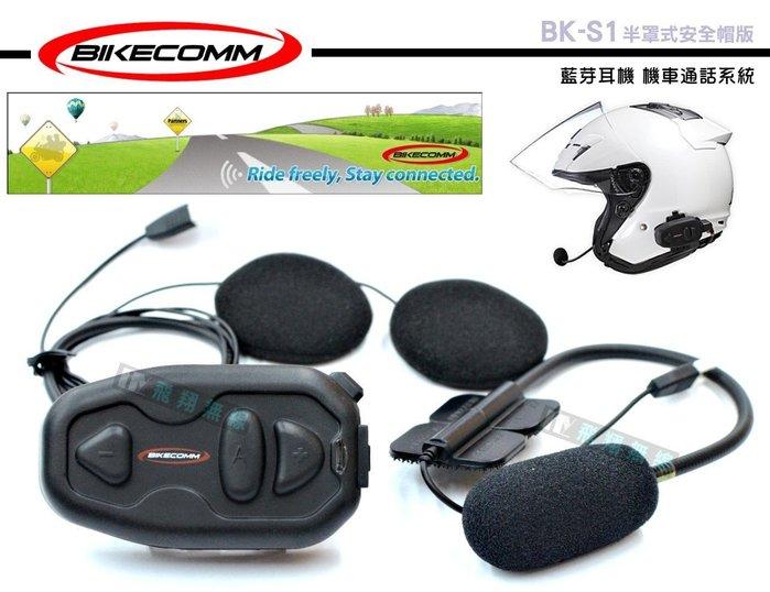 《飛翔無線3C》BIKECOMM 騎士通 BK-S1 半罩式安全帽版 藍芽耳機 機車通話系統 重機前後座通話 對講機連接