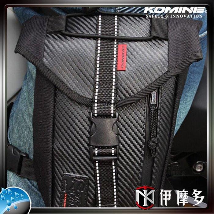 伊摩多※正版公司貨 日本 KOMINE SA-211 防水 綁腿包 肩包 2.2L 騎士 錢包 手機 重機 。黑色