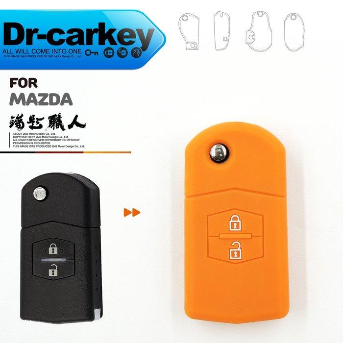 【鑰匙職人】MAZDA MAZDA2 MAZDA3 MAZDA5 馬自達汽車 晶片 鑰匙 矽膠套