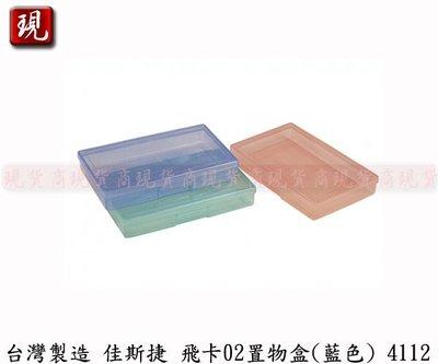 【現貨商】台灣製造 佳斯捷 飛卡02置物盒 (藍色) 文具盒/塑膠盒/收納盒/工具盒/透明/收藏盒 單入 4112