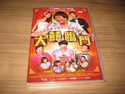 熱門電影《大囍臨門》DVD 豬哥亮 林美秀 林心如 李東學 寇世勳 王彩樺