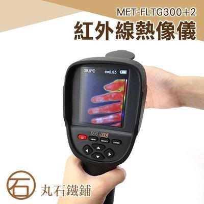 《丸石刀剪》MET-FLTG300+2  紅外線熱像儀PLUS II 旗艦版(鋁箱)紅外線熱像儀 電器 機械 漏水領域