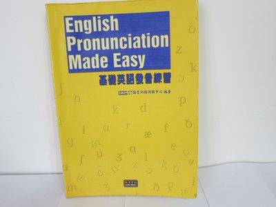 English Pronunciation Made Easy 基礎英語發音練習