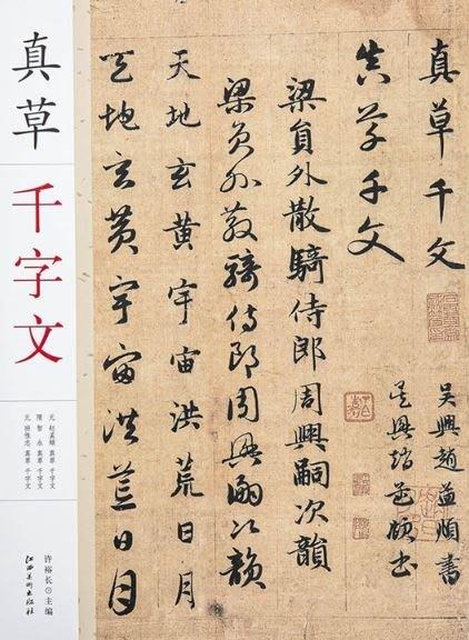 韓非子小舖~ 真草千字文 江西美術出版社