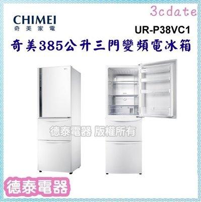 可議價~ CHIMEI【UR-P38VC1】奇美385公升三門智能省電變頻冰箱【德泰電器】
