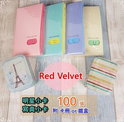 Red Velvet  小卡100張送卡冊、周邊、明星小卡、寫真小卡