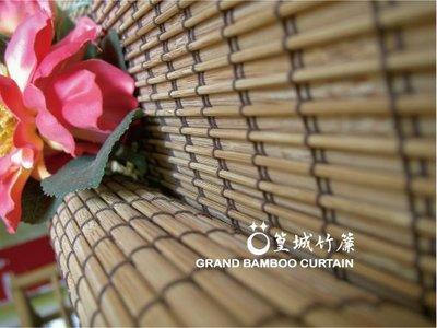 【篁城竹簾代號:咖啡591】東西齊鳴/各式竹窗簾生產專營/不透影/不透光竹簾