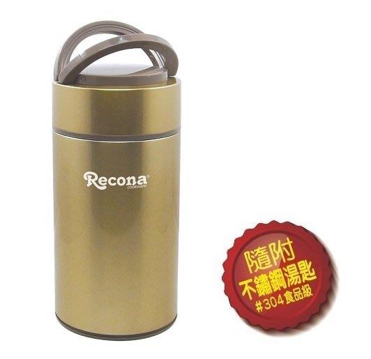 日本Recona 不鏽鋼真空燜燒提鍋/燜燒罐1100ml 食品級304不鏽鋼 長時間密封佳 2005203833