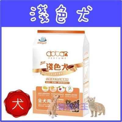 **貓狗大王**寵愛物語 淺色犬 寵物專用飼料-20公斤