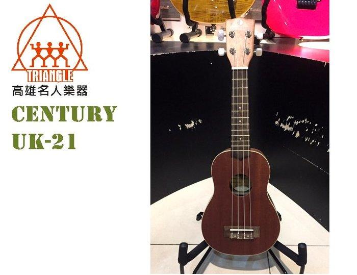 【名人樂器】CENTURY UK-21 21吋桃花心木烏克麗麗 送彩色背帶、調音器、薄袋 全配