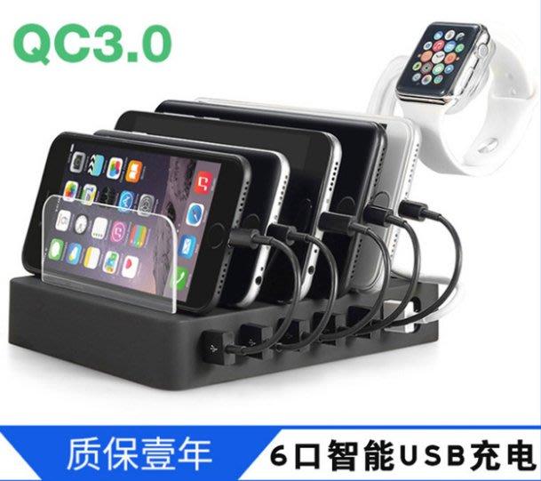 多口USB充電器 QC3.0平板手機通用 桌面充電支架 6口智能USB充電器