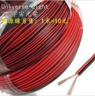 紅黑電源線 1米10元 紅黑線 電線 銅線 延長電線 燈條電源線 電源線 延長接線 喇叭線 LED接線 黑紅線