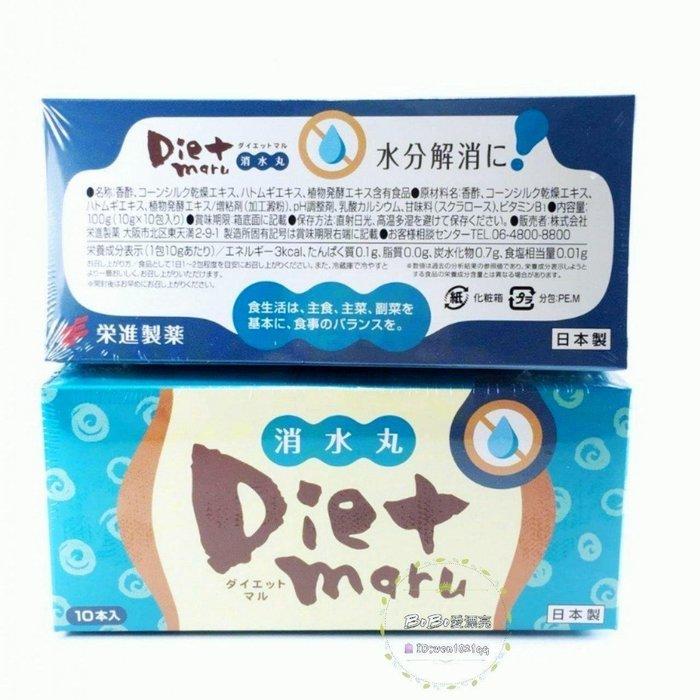 《現貨在台》日本製原裝 Diet maru 水份解除幫手 排水 利尿 泡泡眼 手腳浮腫 消水腫 100%天然成分 有機薏仁 酵素 大S推薦