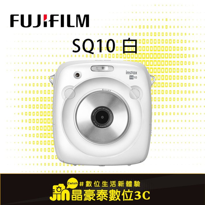 FUJIFILM instax SQUARE SQ10 方形拍立得相機 白色 公司貨 高雄 晶豪泰3C