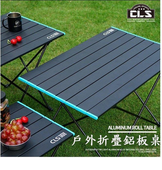 [凱溢露營用品]鋁合金摺疊桌 蛋捲桌 戶外折疊桌 野餐桌 露營桌(送收納袋) 大號