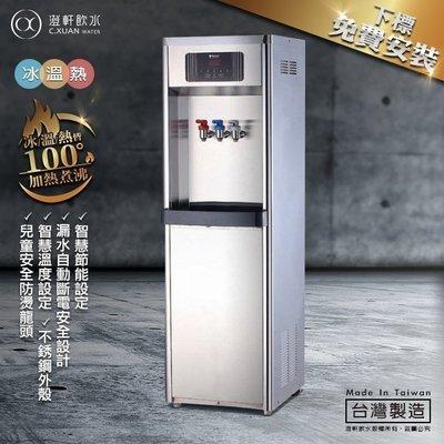 【澄軒飲水-台北門市】T-Seven A1-3H三溫飲水機【冰溫熱全煮沸熱交換】搭配5道RO機【LG RO膜】【含安裝】