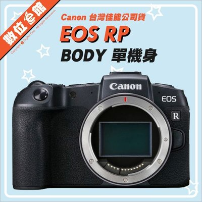 【私訊有優惠 加購RF 35mm F1.8【台灣公司貨【9月贈轉接環+登錄禮】Canon EOS RP 單機身 BODY