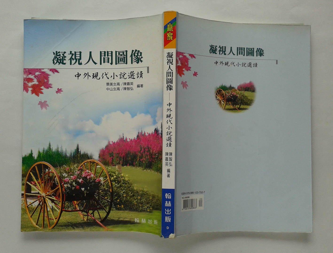 凝視人間圖像;中外現代小說選讀 /  陳嘉英、陳智弘 / 翰林出版